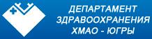 Департамент Здравоохранения ХМАО-Югры