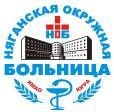 Няганьская окружная больница