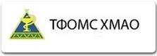 Территориальный фонд обязательного медицинского страхования Ханты-Мансийского автономного округа - Югры