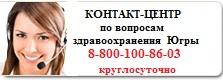 Телефон круглосуточной горячей линии для приема обращений граждан по вопросам оказания медицинской помощи,