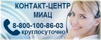 Контакт центр МИАЦ
