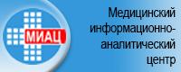 Медицинский информационно-аналитический центр